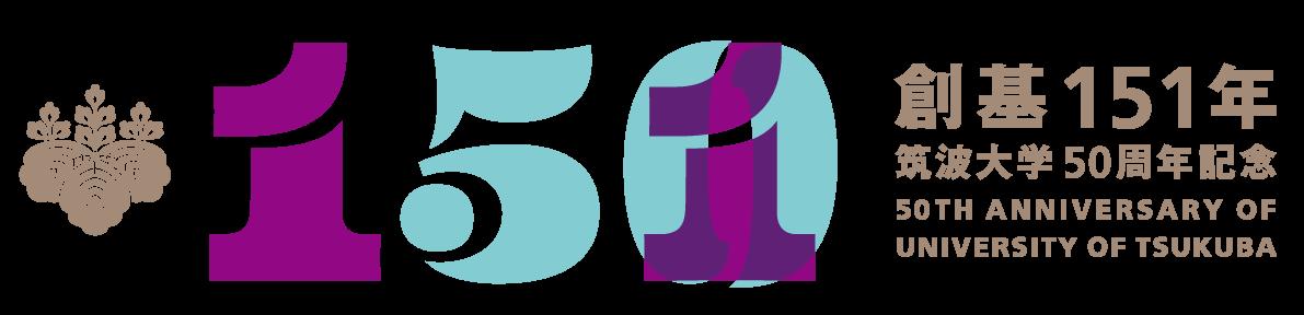 創基151年筑波大学50周年記念